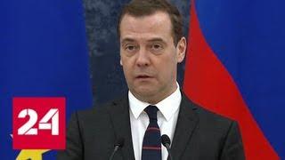 Дмитрий Медведев: непопадание в кремлевский список - повод уволиться - Россия 24