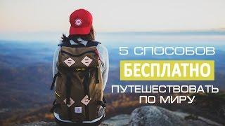 видео 10 способов путешествовать по миру почти бесплатно