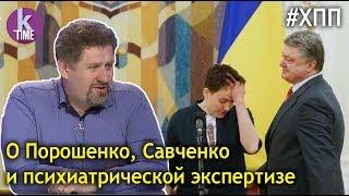 Порошенко дал Савченко четкую роль, - Кость Бондаренко