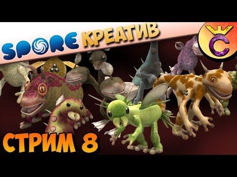 КРЕАТИВИМ В SPORE - СТРИМ 8 thumbnail