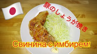 ЯПОНСКОЕ БЛЮДО - свинина в имбирном соусе. Японская кухня ОЧЕНЬ ВКУСНО!