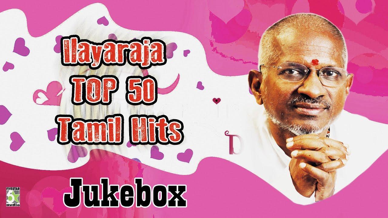Ilayaraja Top 50 Tamil Super Hit Best   Audio Jukebox