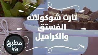 تارت شوكولاته الفستق والكراميل - ديما حجاوي وسناء زايد