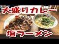 【今年やりたいこと】大盛りカレーライスとサッポロ一番塩ラーメン【飯動画】【飯テロ】