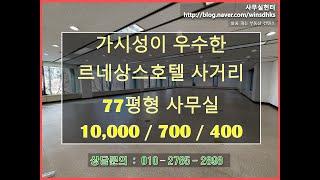 가시성이 우수한 르네상스 호텔 사거리 77평형 사무실(…