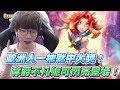 【Gear】運氣超人一抽就中大獎!「尊爵不凡」妮可閃亮登場!