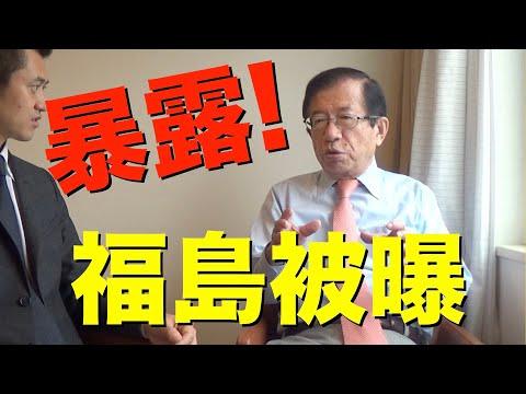 武田邦彦 福島被ばくの真相を暴露!原発事故から8年、ガン発症は20倍以上!