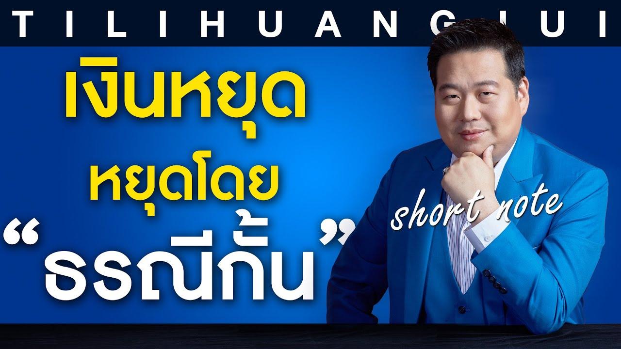 ตี่ลี่ฮวงจุ้ย Shortnote EP17 : เงินหยุด หยุดโดยมีธรณีกั้น