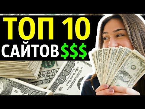 10 сайтов, чтобы заработать деньги онлайн бесплатно в 2020 году💰(БЕЗ ВЛОЖЕНИЙ)