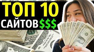 10 сайтов, чтобы заработать деньги онлайн бесплатно в 2020 году