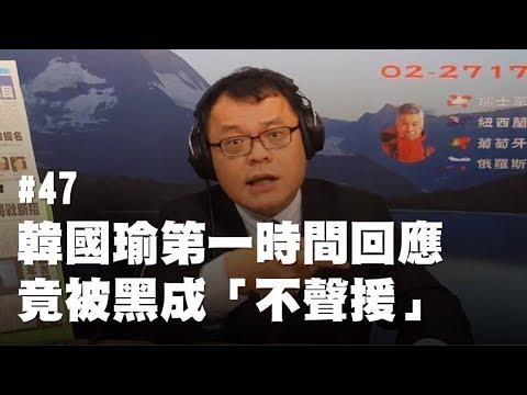 '19.05.27【觀點│揮文看社會】第47集:韓國瑜第一時間回應,竟被黑成「不聲援」