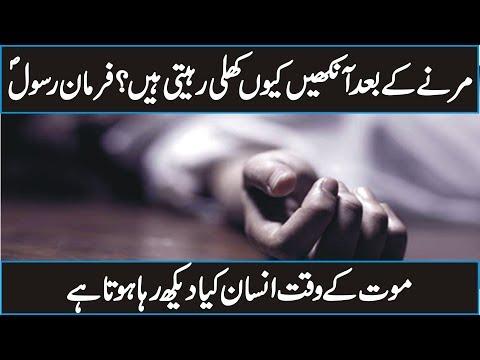 What Happens When You Die In Urdu Hindi