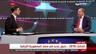 تغطية خاصة للانتخابات التركية: نشرة الساعة 13