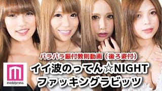 「イイ波のってん☆NIGHT」パラパラ振付教則動画/ファッキングラビッツ thumbnail