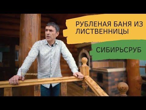 Обзор бани рубленой из лиственницы от компании СибирьСруб