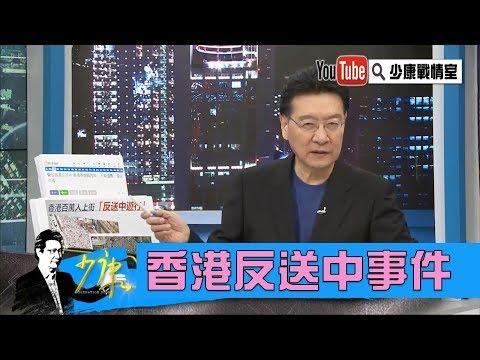 【少康戰情室】少康評香港反送中 逃犯條例 完整事件整理