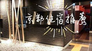 【日本關西自由行】京都超方便住宿推薦!離京都車站只有一站,還有廚房可以煮飯!|Kyoto Vlog