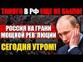 ЧАС НАЗАД!!! (22.07.2021) ПУТИН ГОТОВИТСЯ К БYНТY!!! РОССИИ ПРОГНОЗИРУЮТ МОЩНУЮ РЕВ*ЛЮЦИЮ!!!