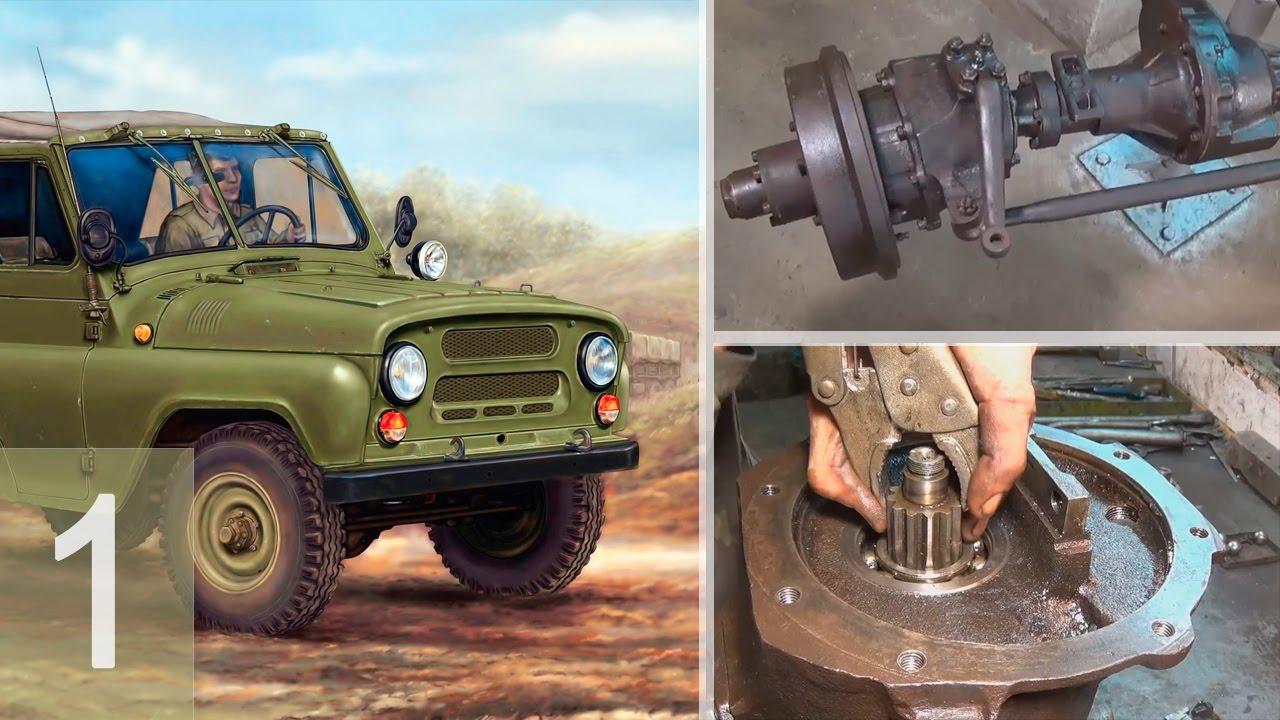 УАЗ 469 - Ремонт военного переднего моста - Часть 1 - YouTube