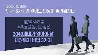 투멘쇼(TWO MEN SHOW!!!) 7편 - 3040세대가 알아야 할 채권투자 비법 3가지