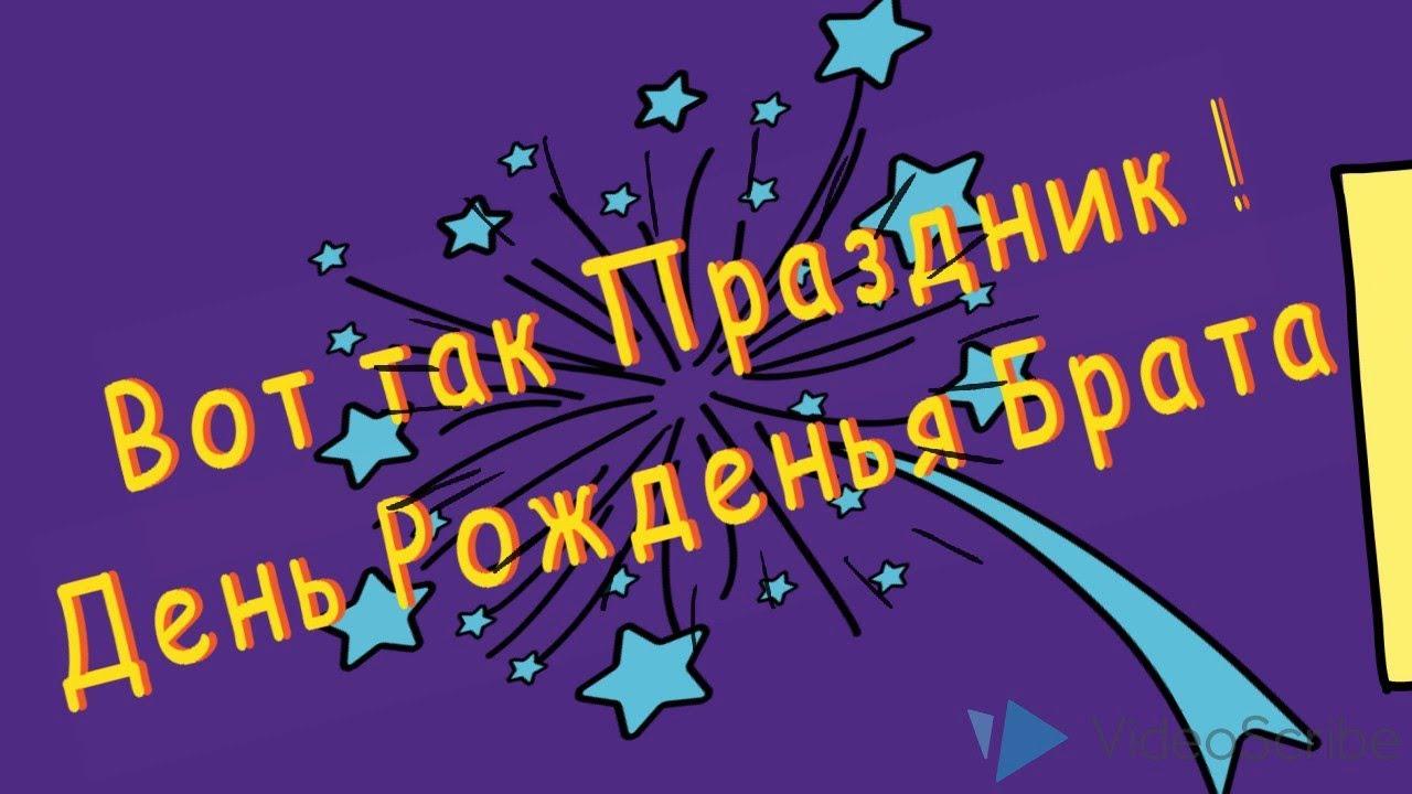 С ДНЕМ РОЖДЕНИЯ ЛЮБИМЫЙ БРАТ!