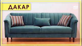 ДИВАН «Дакар». Обзор дивана «Дакар» от Пинскдрев в Москве