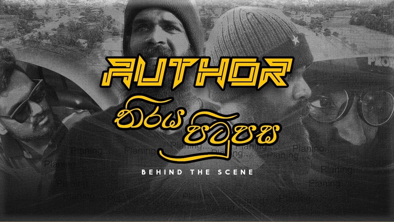 The Author (කතෘවරයා) තිරය පිටුපස Behind the scenes