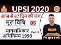 UPSI 2020    Mool Vidhi    BY Vivek Sir    Class -05    Human Rights Act 1993