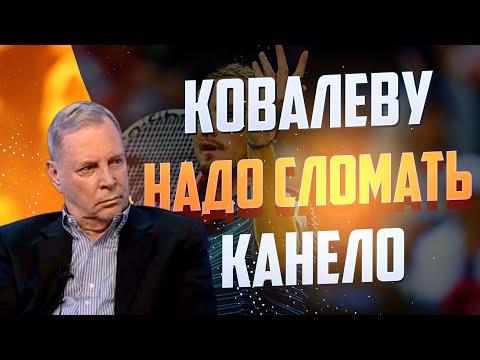 Владимир Гендлин: В равном бою победы Ковалеву не видать