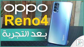 مراجعة اوبو رينو 4 - Oppo Reno 4 | كل شيء اعجبنا ولم يعجبنا بالهاتف #رأي رقمي