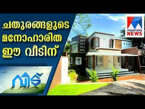 Beautiful box structure home from Kottakal | Manorama News