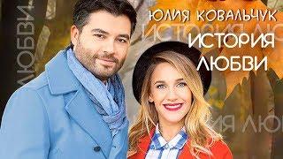 Юлия Ковальчук. Жена. История любви | Центральное телевидение