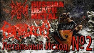 """""""Летальный Исход №2"""" (RuDM) FETAL DECAY"""