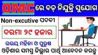 Odisha Mining Corporation Recruitment 2020 || Odisha Latest Job || OMC Non Executive Staff Job