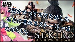 #9【SEKIRO】死~ん【安土桃】