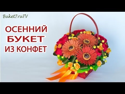Осенняя корзина с цветами из конфет. Подарки своими руками. Diy Buket7ruTV