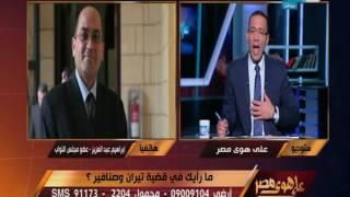 على هوى مصر - النائب ابراهيم عبد العزيز : تقدمت بأوراق رسمية تثبت مصرية تيران وصنافير