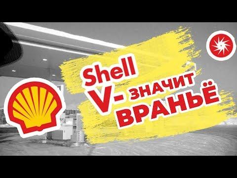 Обмани меня (бензин): Shell. V- значит враньё? Обман на АЗС!