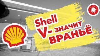 Обмани меня (бензин): Shell. V- значит враньё?