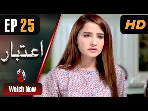 Aitebaar - Episode 25 - Aaj Entertainment Drama