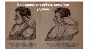 Как самому бриться опасной бритвой 2-я часть