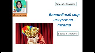 Волшебный мир искусства - театр