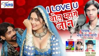 राजस्थानी dj सांग 2017 !! I LOVE U बोल म्हारी जान    New Marwadi Dj SOng
