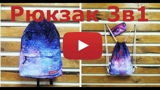 Рюкзак космос 3 в 1. Обзор школьного рюкзака