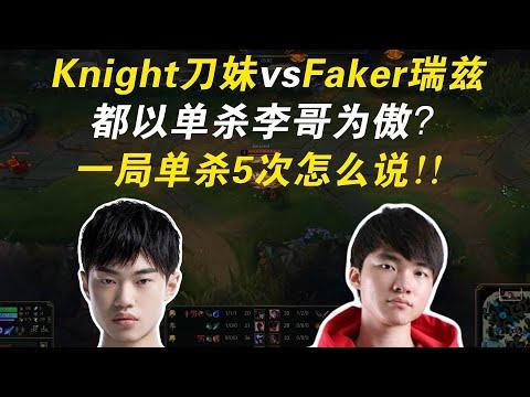 Knight刀妹vsFaker瑞兹!都以单杀李哥为傲 一局单杀五次怎么说?- 神仙打架啦【ComicOB】