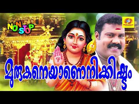 മുരുകനെയാണെനിക്കിഷ്ടം | Muruganeyanenikkishtam | Hits Of  Kalabhavan Mani | Hindu Devotional Songs