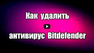 Как удалить антивирус Bitdefender Antivirus Free Edition полностью с компьютера