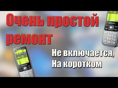Быстрый ремонт телефона, телефон не включается. Короткое замыкание