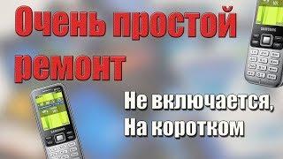 Швидкий ремонт телефону, телефон не включається. Коротке замикання