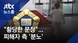 """""""집은 성채, 범죄자도 주거 평온 보호""""…피해자 측 '분노' / JTBC 뉴스룸"""